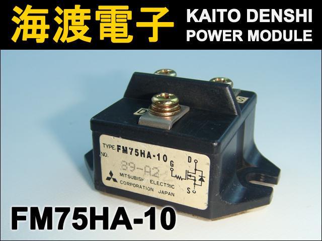 FM75HA-10 (1個) パワーモジュール MITSUBISHI 【中古】