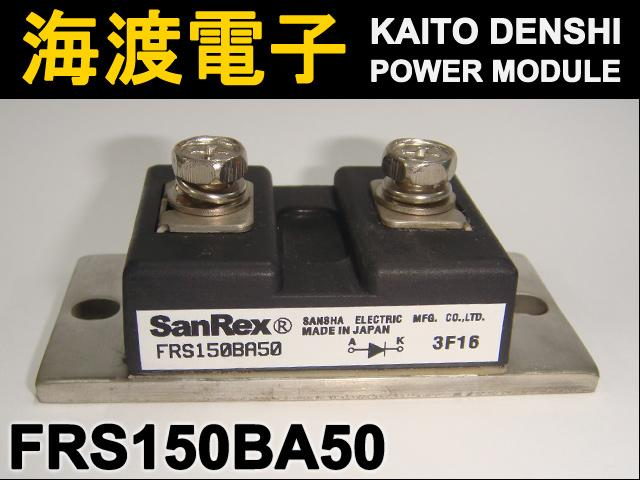 FRS150BA50 (1個) パワーダイオードモジュール SanRex 【中古】