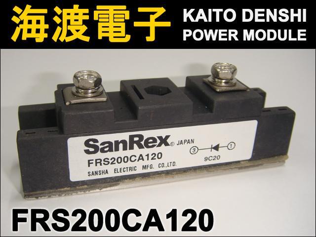 FRS200CA120 (1個) パワーダイオードモジュール SanRex 【中古】