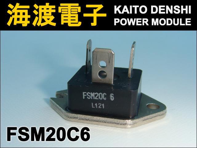 FSM20C6 (1個) トライアックモジュール HITACHI 【中古】