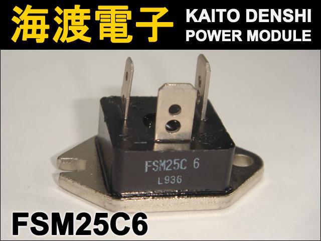 FSM25C6 (1個) トライアックモジュール HITACHI 【中古】
