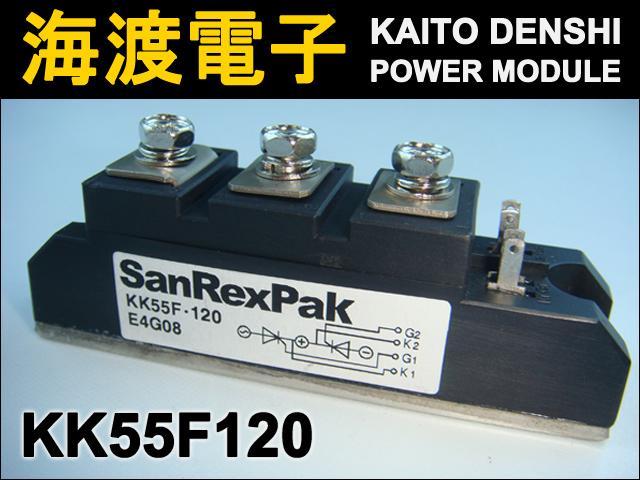 KK55F120 (1個) パワーサイリスタモジュール SanRex 【中古】