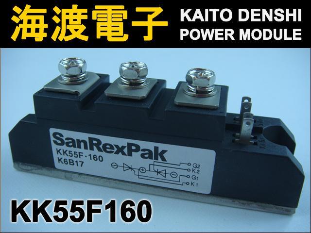 KK55F160 (1個) パワーサイリスタモジュール SanRex 【中古】