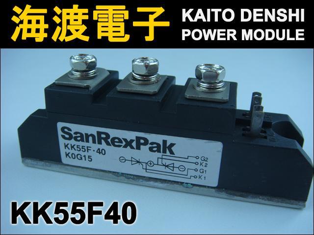KK55F40 (1個) パワーサイリスタモジュール SanRex 【中古】