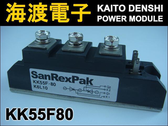 KK55F80 (1個) パワーサイリスタモジュール SanRex 【中古】