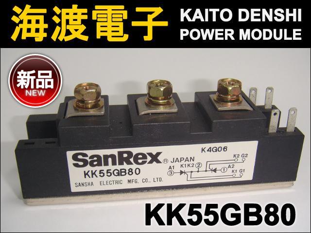 KK55GB80 (1個) パワーサイリスタモジュール SanRex【新品】