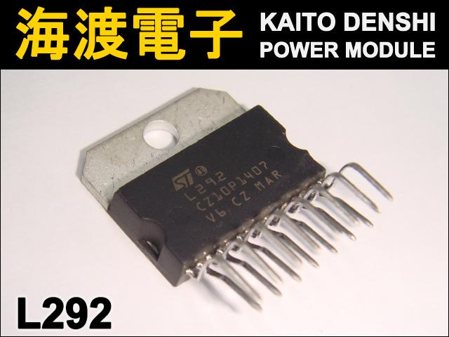 L292 (1個) DC モータ ドライバー SGS THOMSON 【中古】