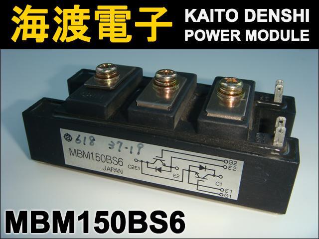 MBM150BS6 (1個) パワーモジュール HITACHI 【中古】