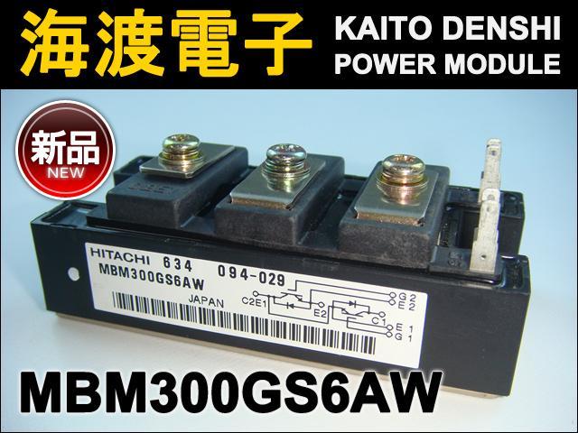 MBM300GS6AW (1個) パワーモジュール HITACHI【新品】
