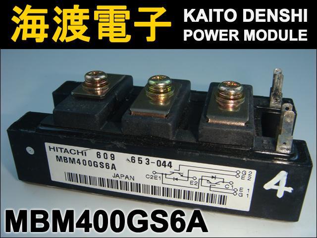 MBM400GS6A (1個) パワーモジュール HITACHI 【中古】