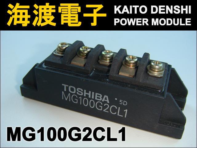 MG100G2CL1 (1個) パワートランジスタモジュール TOSHIBA 【中古】