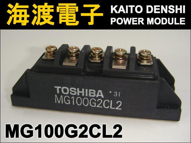 MG100G2CL2 (1個) パワートランジスタモジュール TOSHIBA 【中古】