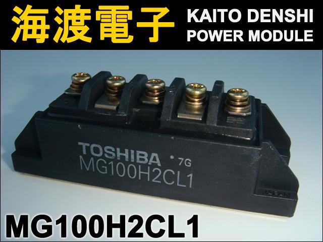MG100H2CL1 (1個) パワートランジスタモジュール TOSHIBA 【中古】