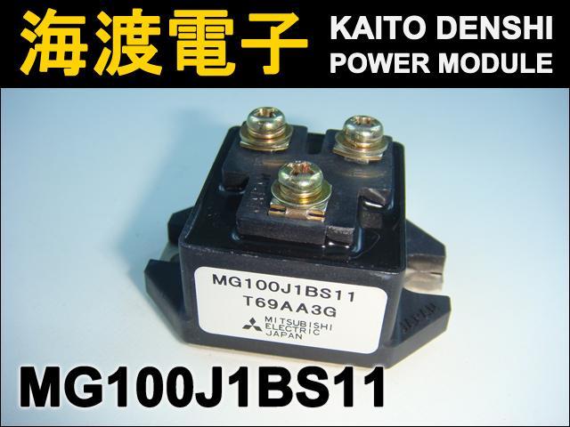 MG100J1BS11 (1個) パワートランジスタモジュール MITSUBISHI 【中古】