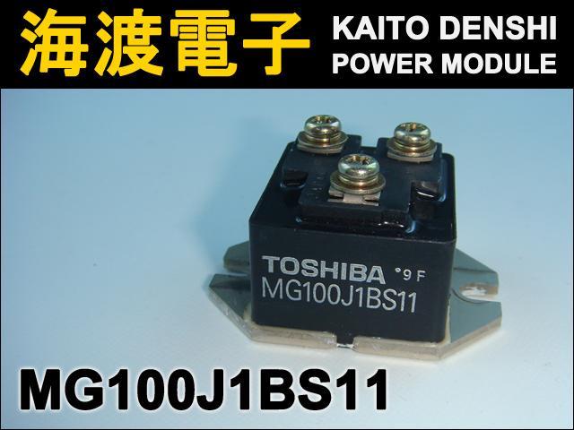 MG100J1BS11 (1個) パワートランジスタモジュール TOSHIBA 【中古】
