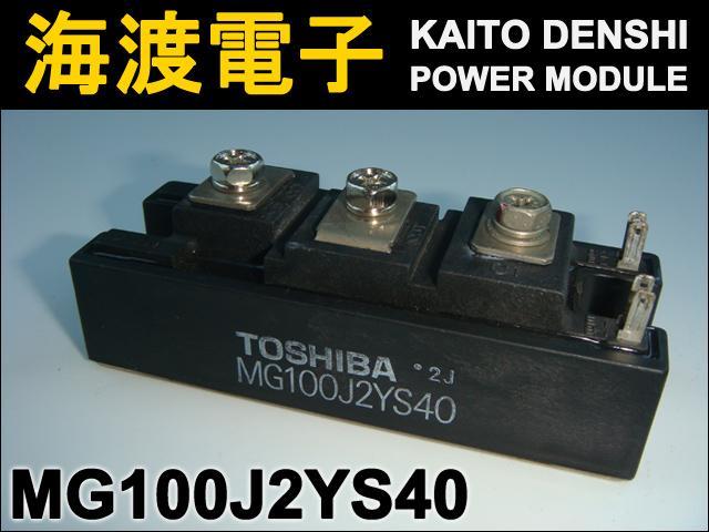 MG100J2YS40 (1個) パワートランジスタモジュール TOSHIBA 【中古】