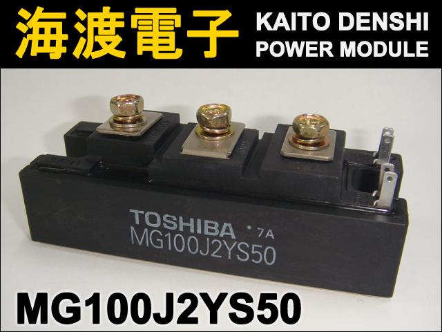 MG100J2YS50 (1個) パワートランジスタモジュール TOSHIBA 【中古】
