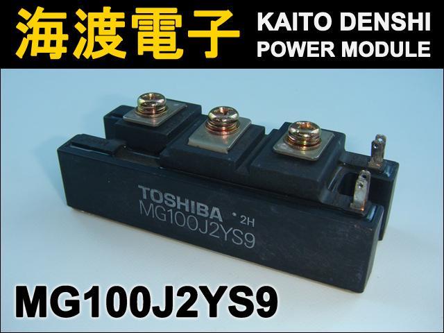 MG100J2YS9 (1個) パワートランジスタモジュール TOSHIBA 【中古】