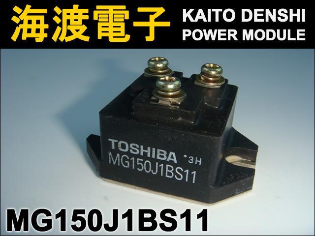 MG150J1BS11 (1個) GTR パワーモジュール TOSHIBA 【中古】