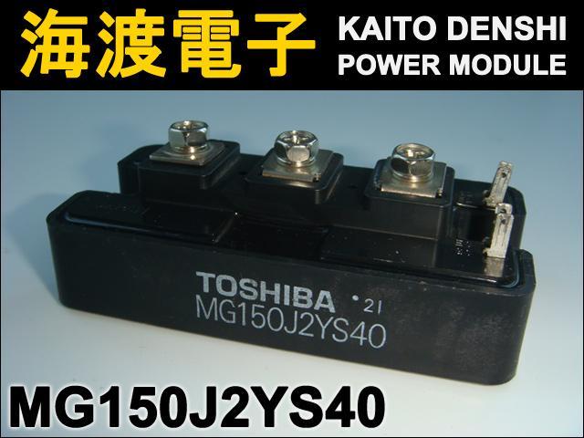 MG150J2YS40 (1個) GTRモジュール TOSHIBA 【中古】