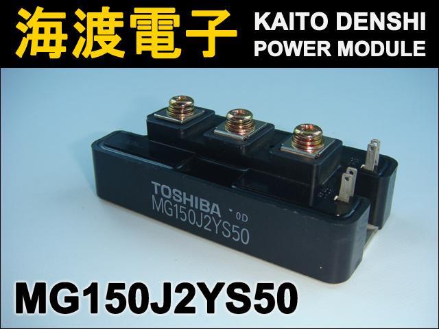 MG150J2YS50 (1個) パワートランジスタモジュール TOSHIBA 【中古】
