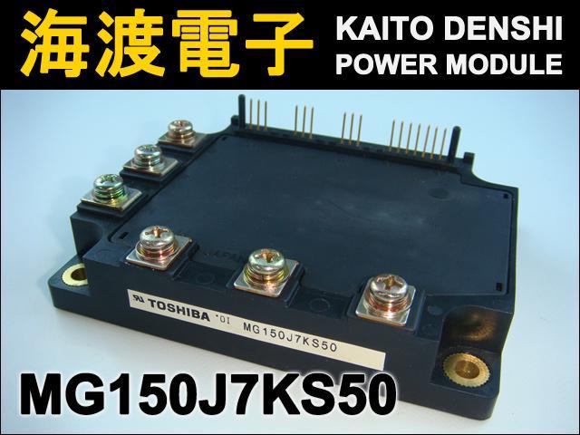 MG150J7KS50 (1個) パワートランジスタモジュール TOSHIBA 【中古】