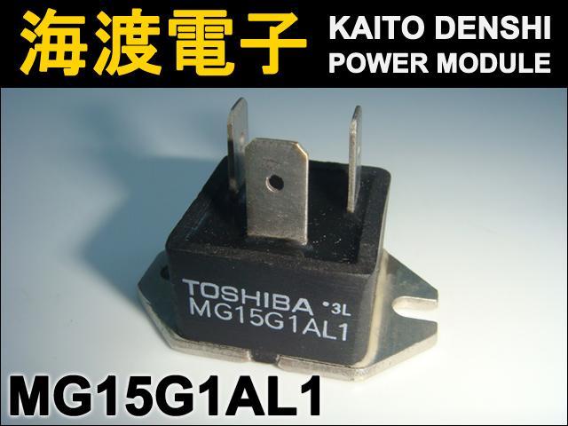 MG15G1AL1 (1個) パワーモジュール TOSHIBA 【中古】