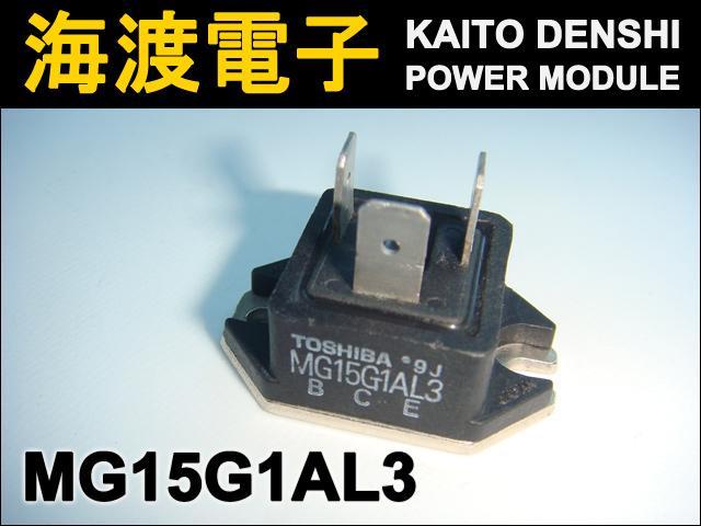 MG15G1AL3 (1個) パワーモジュール TOSHIBA 【中古】