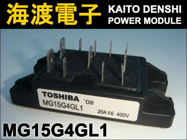 MG15G4GL1 (1個) パワーモジュール TOSHIBA 【中古】