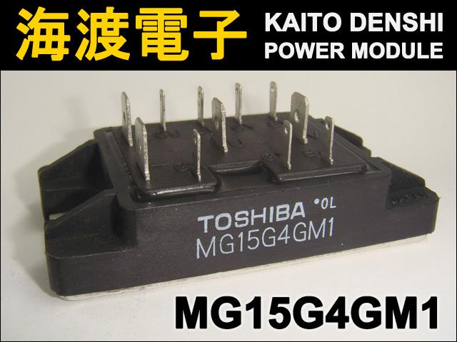 MG15G4GM1 (1個) パワーモジュール TOSHIBA 【中古】