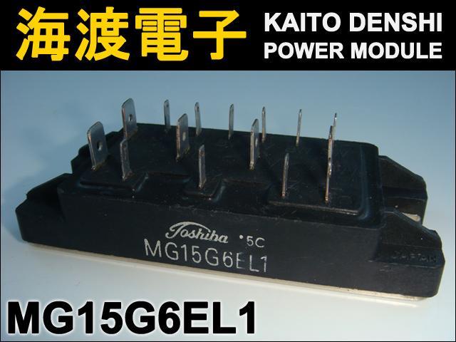 MG15G6EL1 (1個) パワーモジュール TOSHIBA 【中古】