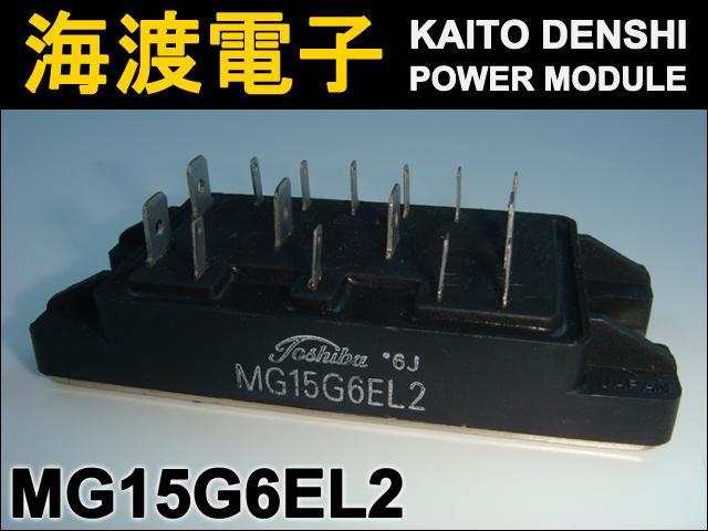 MG15G6EL2 (1個) パワーモジュール TOSHIBA 【中古】
