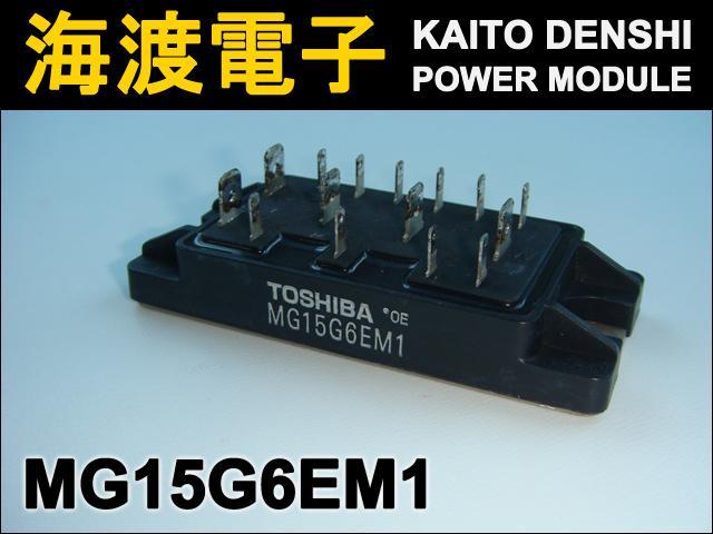 MG15G6EM1 (1個) パワーモジュール TOSHIBA 【中古】