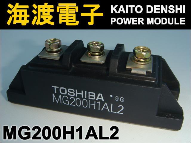 MG200H1AL2 (1個) パワートランジスタモジュール TOSHIBA 【中古】