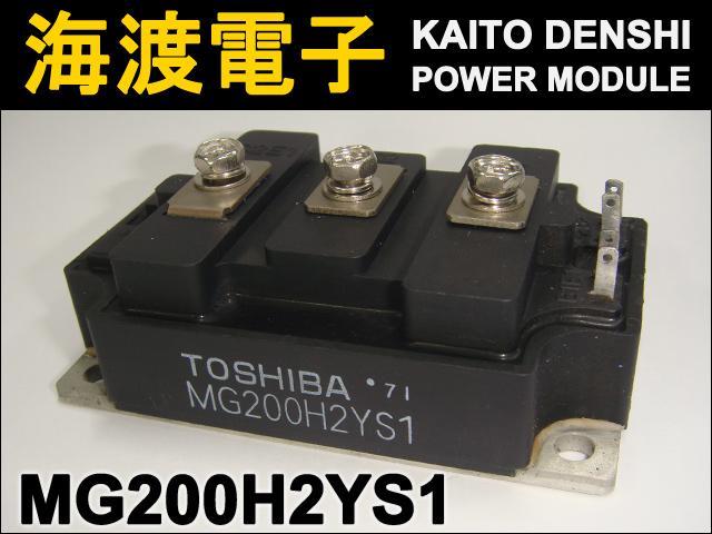 MG200H2YS1 (1個) パワートランジスタモジュール TOSHIBA 【中古】