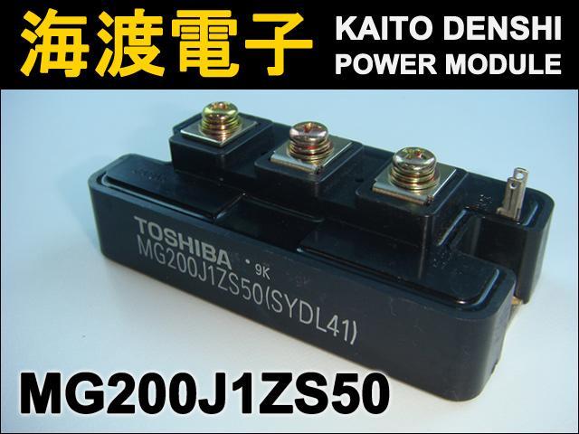 MG200J1ZS50 (1個) パワートランジスタモジュール TOSHIBA 【中古】