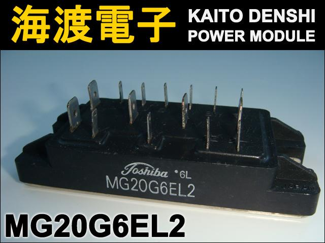 MG20G6EL2 (1個) パワートランジスタモジュール TOSHIBA 【中古】