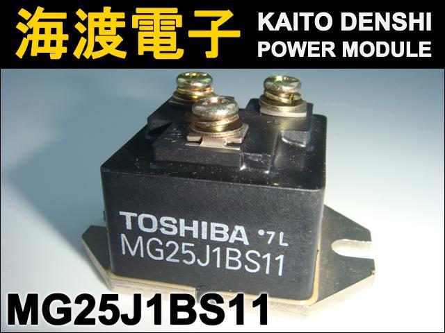 MG25J1BS11 (1個) パワートランジスタモジュール TOSHIBA 【中古】