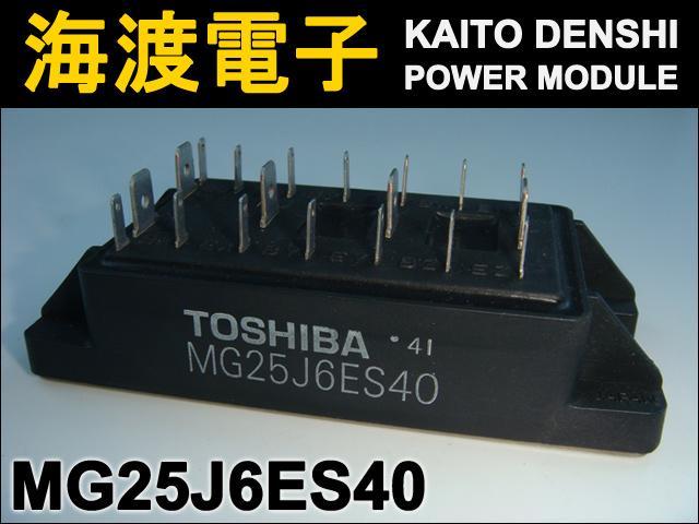 MG25J6ES40 (1個) パワートランジスタモジュール TOSHIBA 【中古】