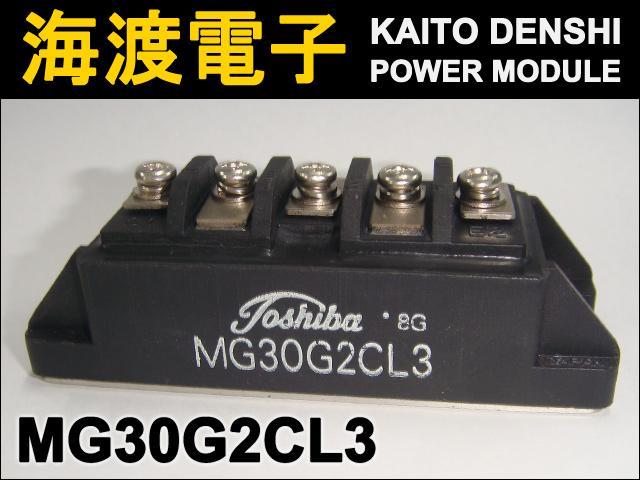 MG30G2CL3 (1個) パワートランジスタモジュール TOSHIBA 【中古】