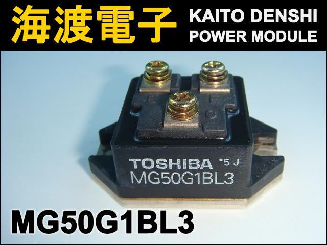 MG50G1BL3 (1個) パワートランジスタモジュール TOSHIBA 【中古】
