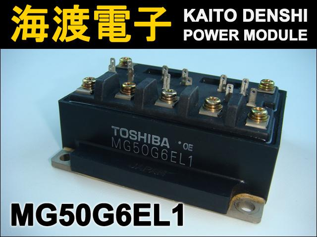 MG50G6EL1 (1個) パワートランジスタモジュール TOSHIBA 【中古】