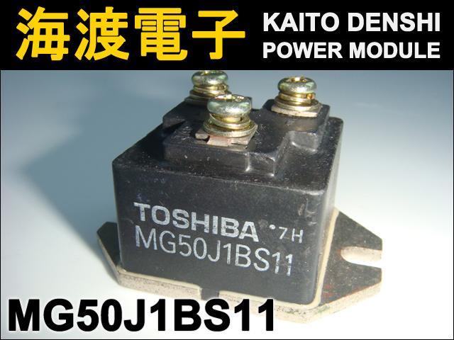 MG50J1BS11 (1個) パワートランジスタモジュール TOSHIBA 【中古】