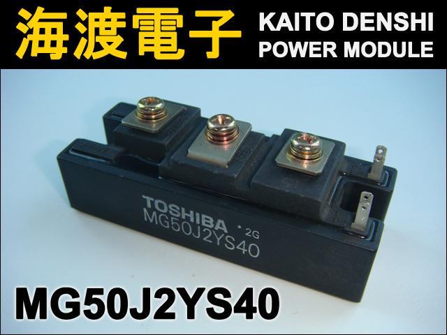 MG50J2YS40 (1個) パワートランジスタモジュール TOSHIBA 【中古】