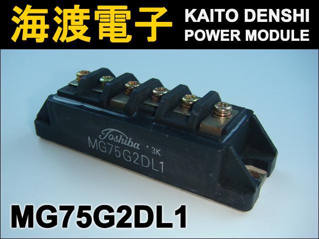 MG75G2DL1 (1個) パワートランジスタモジュール TOSHIBA 【中古】