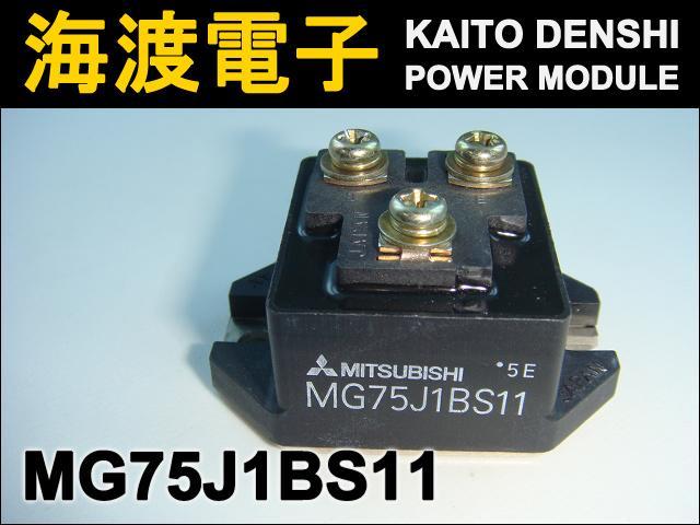 MG75J1BS11 (1個) パワートランジスタモジュール MITSUBISHI 【中古】
