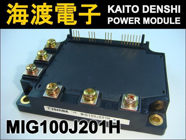 MIG100J201H (1個) パワートランジスタモジュール TOSHIBA 【中古】