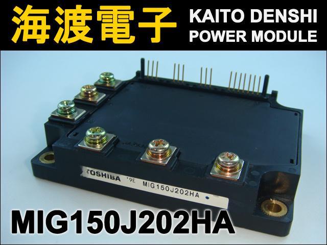 MIG150J202HA (1個) パワートランジスタモジュール TOSHIBA 【中古】