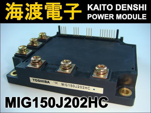 MIG150J202HC (1個) パワートランジスタモジュール TOSHIBA 【中古】