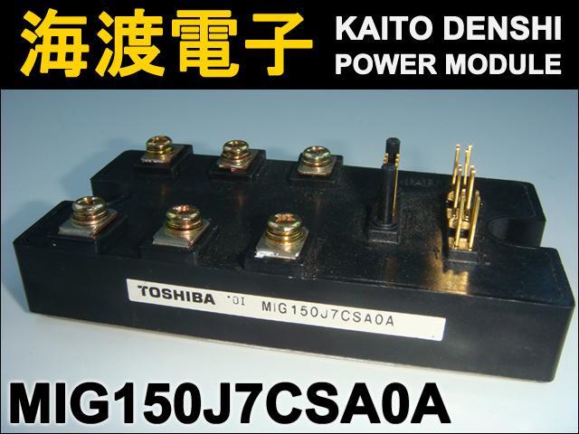 MIG150J7CSA0A (1個) パワートランジスタモジュール TOSHIBA 【中古】